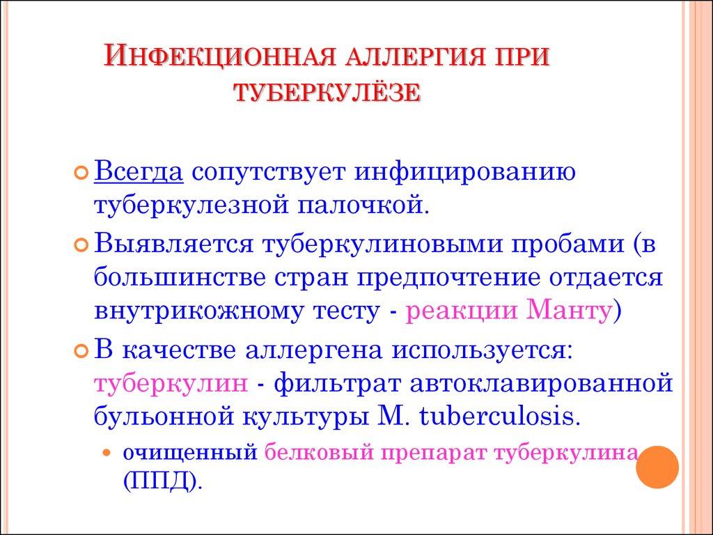 Аллергия при туберкулезе