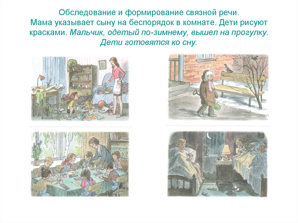 Картинки для обследования связной речи младших школьников