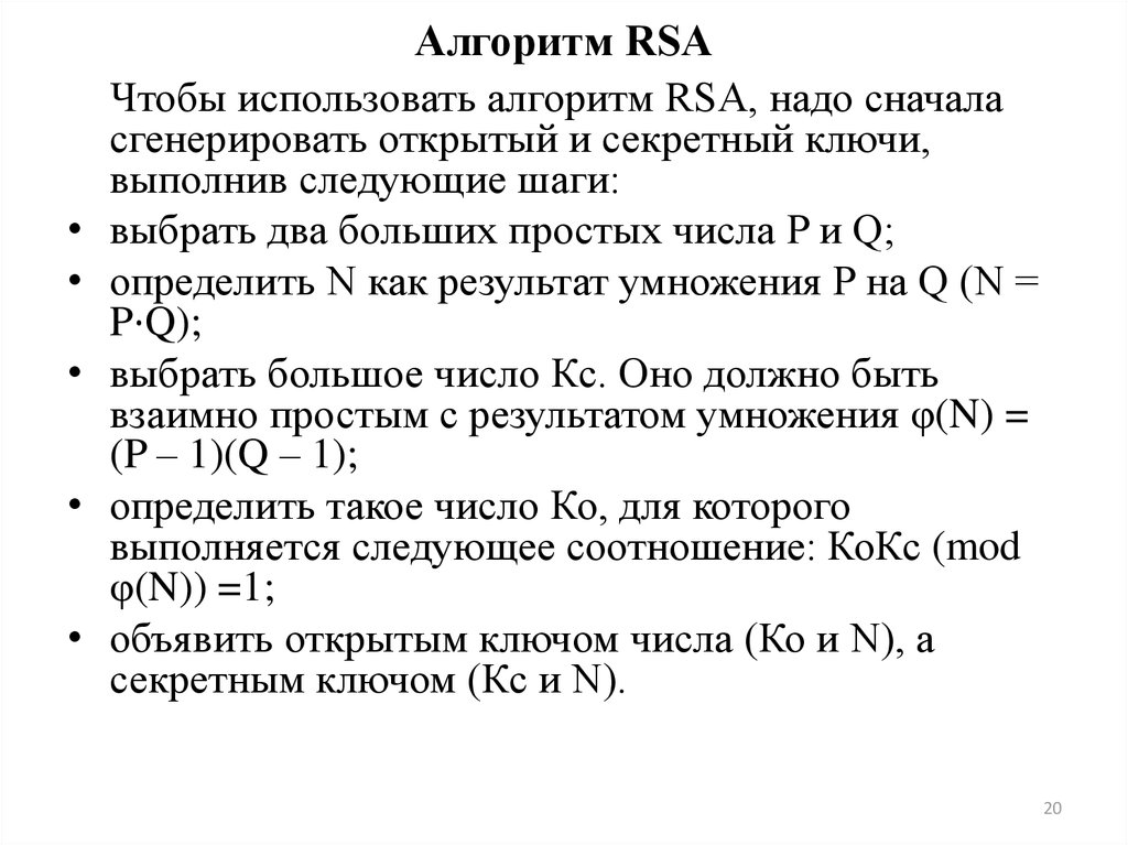 rsa algorithm thesis This thesis addresses concepts of implementing a rsa cryptosystem on a passive rfid tag with a limited number of public key cryptosystems on passive rfid platforms, the proposed algorithm makes use of montgomery multiplication primitives to reduce the amount of.