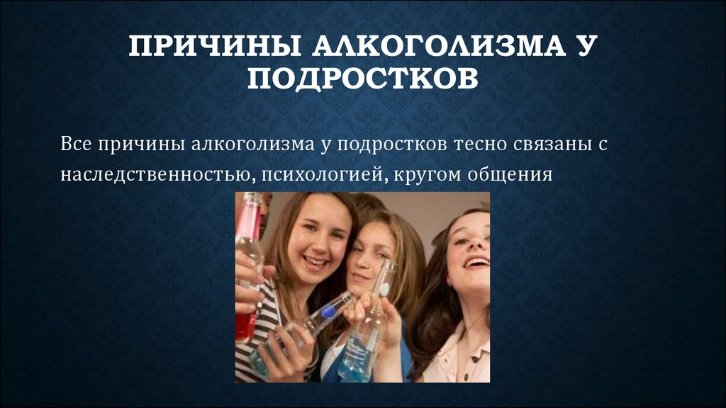 Тест подросток и алкоголизма
