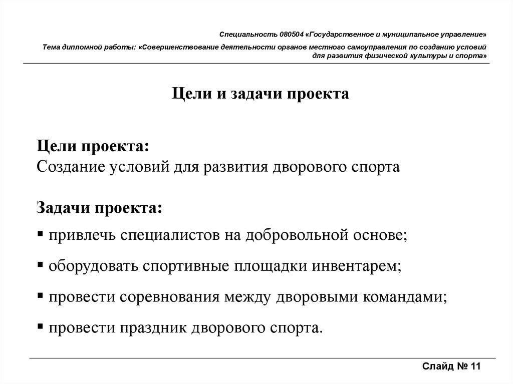 Темы дипломной работы гму 7219