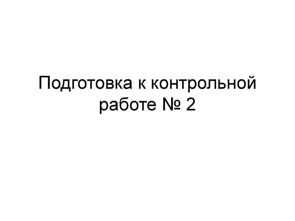 Органическая химия Подготовка к контрольной работе №  Подготовка к контрольной работе № 2