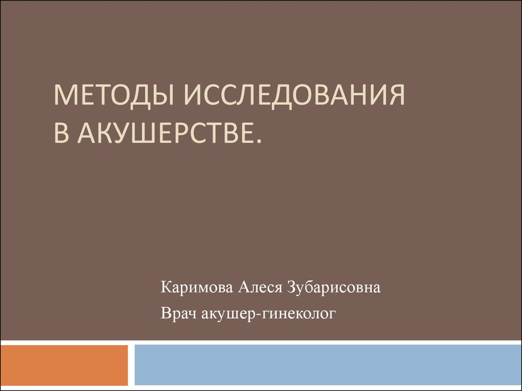 методы обследования в гинекологии презентация
