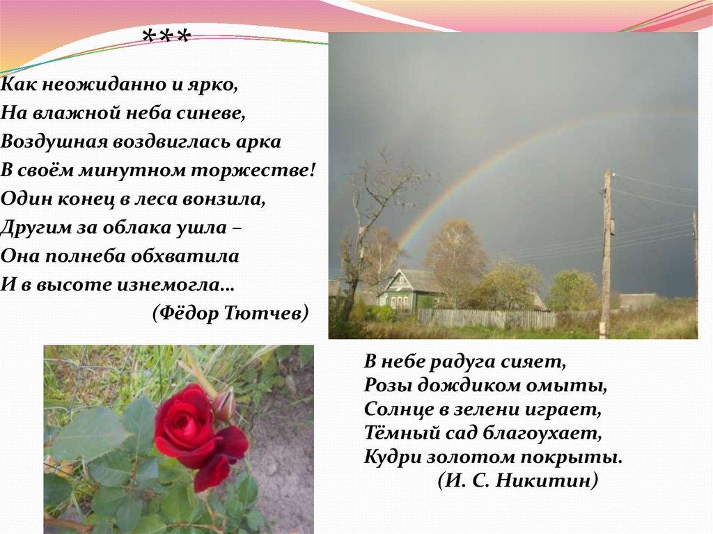 стихи о русской природе 3 класс