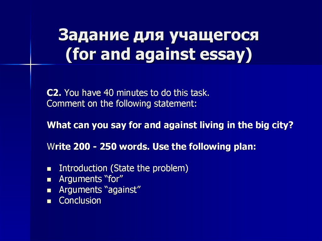 Задание для учащегося (for and against essay)