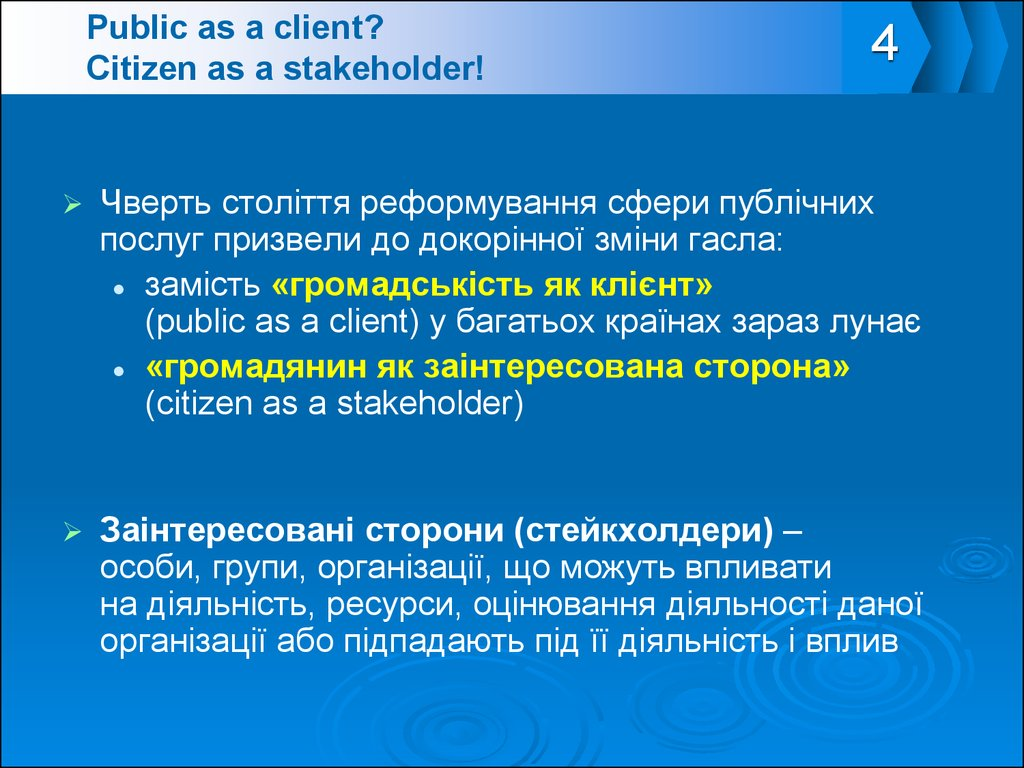 Public as a client? Citizen as a stakeholder!