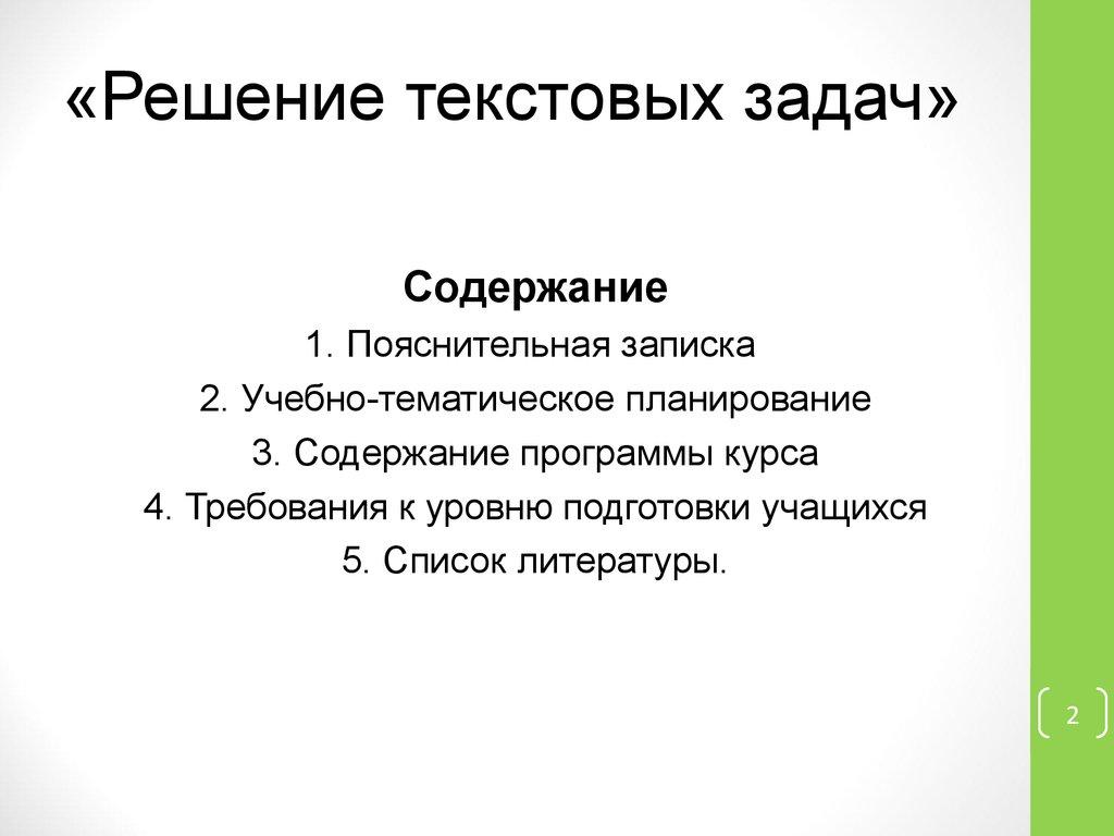 Факультативное занятие решение текстовых задач 9 класс школа 3 класс решение задач