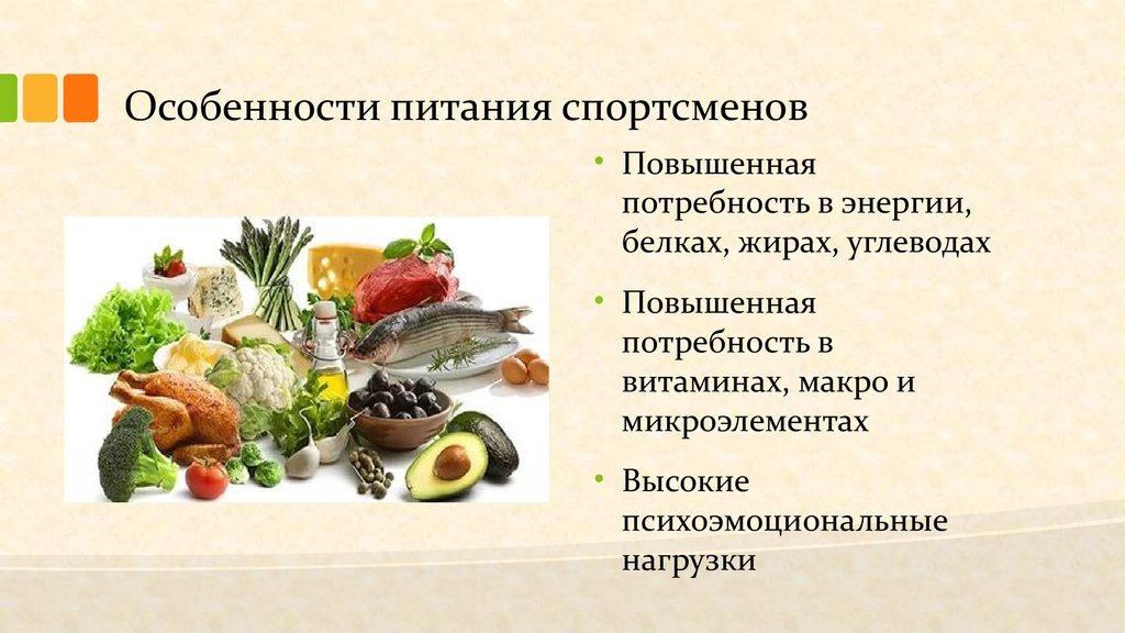 реферат питание пожилых людей