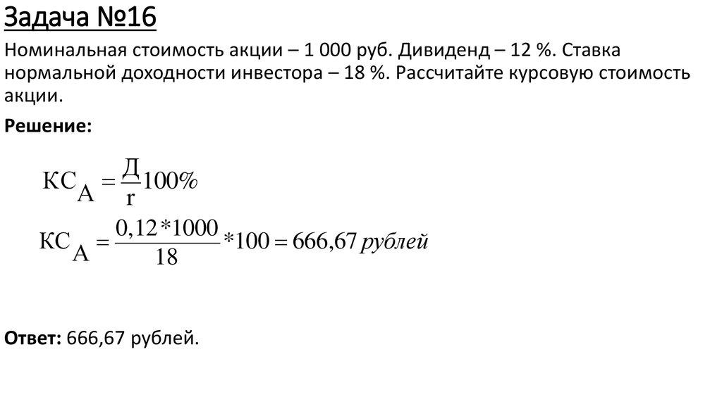 Определение доходности акций задачи и их решения реши задачу у двух продавцов 85 тюльпанов