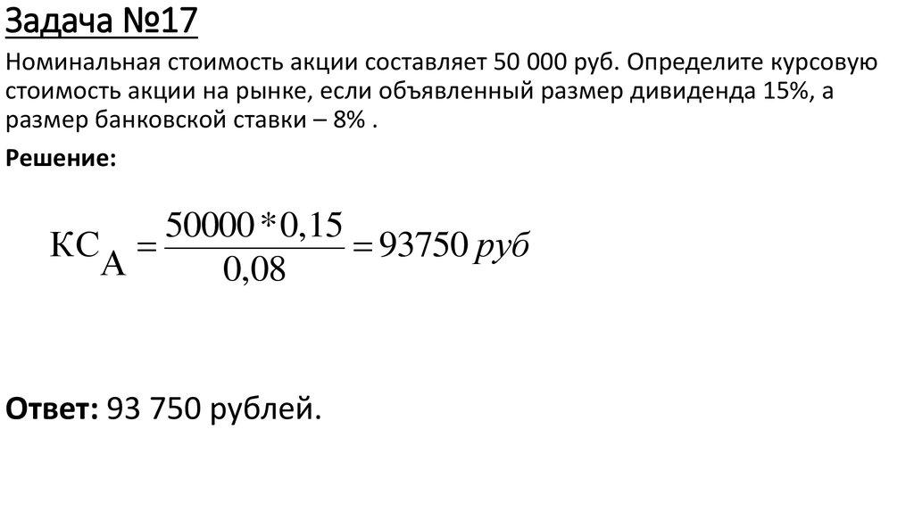 Решение задач цена акций химия решение задач моль молярная масса