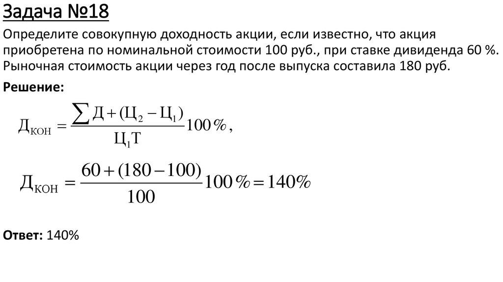 Решение задач найти доходность акций производная логарифмической функции задачи решения