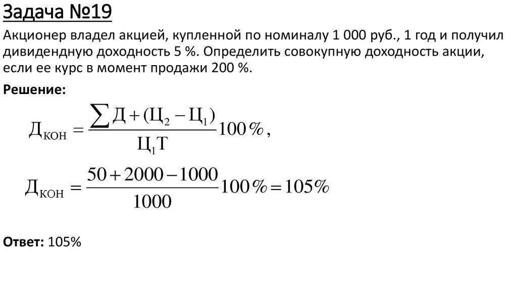 решение задач с помощью эквивалентов