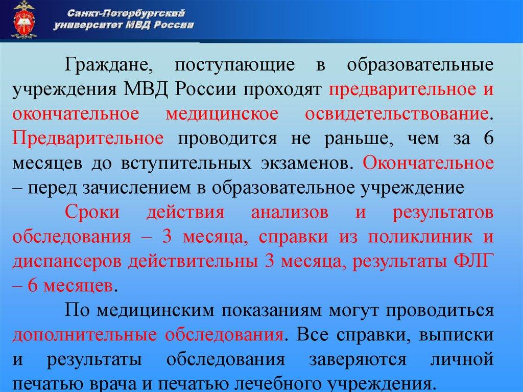 Приказ мвд от 14 июля 2010 г. N 523 г. Москва