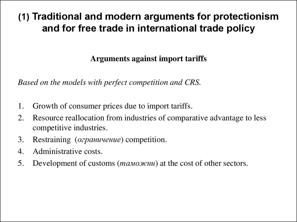 An Explanation Of The Protectionism Versus Free Trade Argument