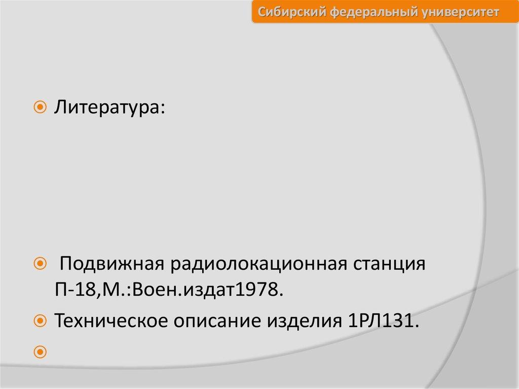 рлс п-18 техническое описание