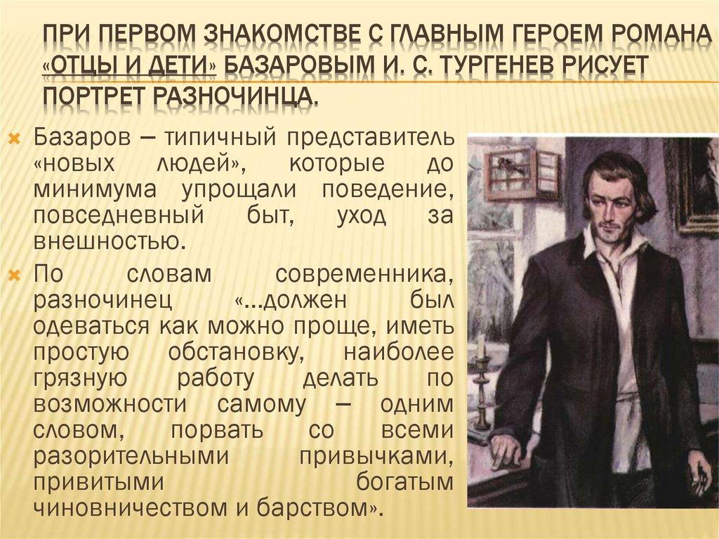 Как При Первом Знакомстве Выглядел Базаров