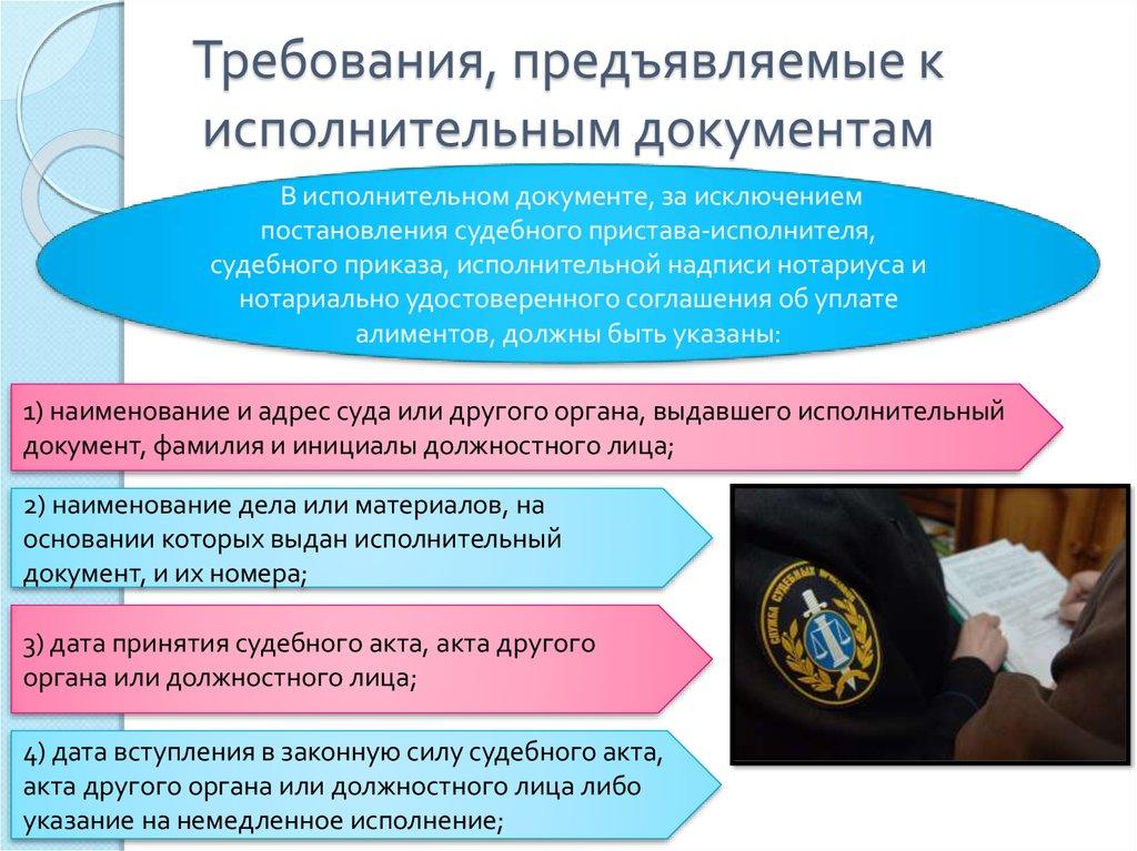 Виды исполнительных документов судебных приставов