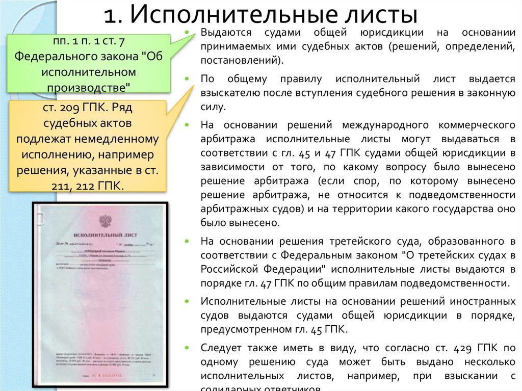 Исполнительные листы подлежащие немедленному исполнению долг судебным приставам по фамилии официальный сайт
