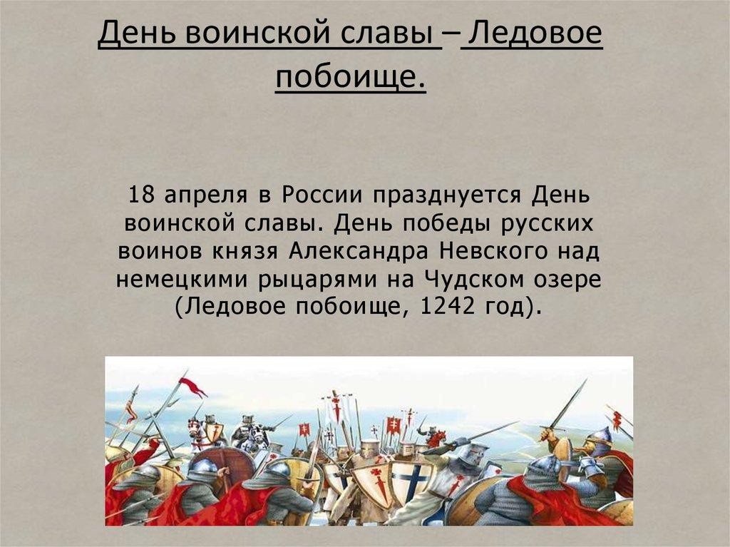 День воинской славы России — Ледовое побоище 18 апреля