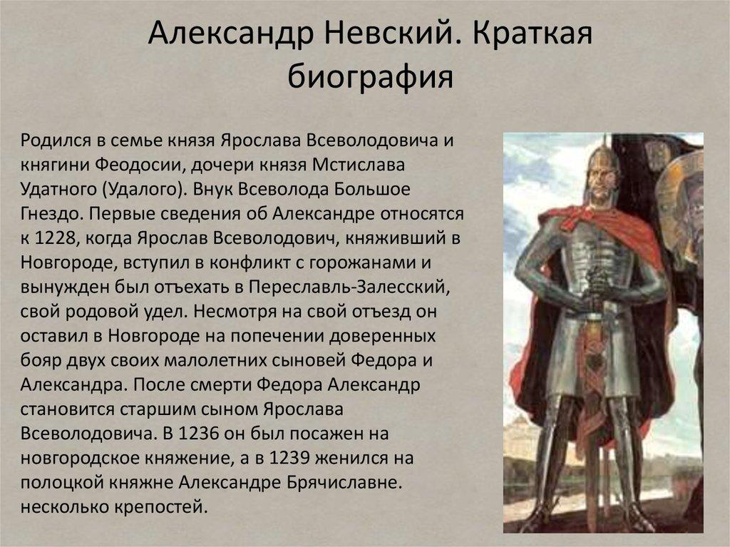 площадках александр невский биография и правление мне, это самые