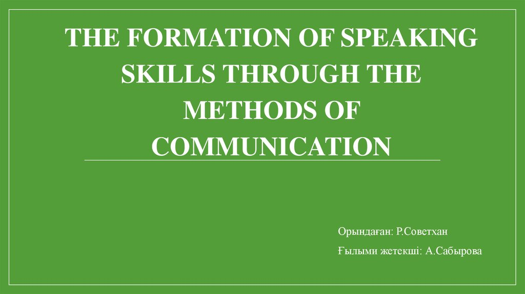 THE FORMATION OF SPEAKING SKILLS THROUGH THE METHODS OF COMMUNICATION