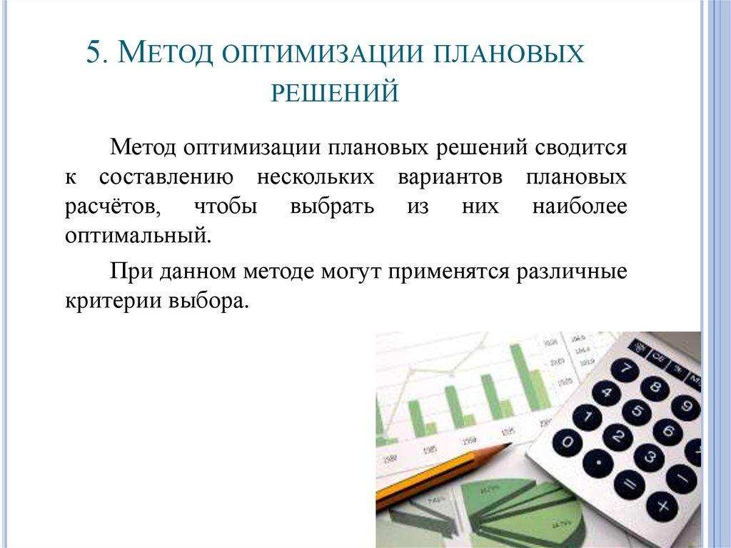 Задачник методы оптимизации