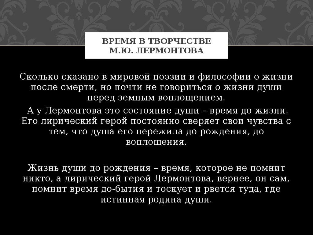 Сочинение на тему автодороги россии в произведениях лермонтова