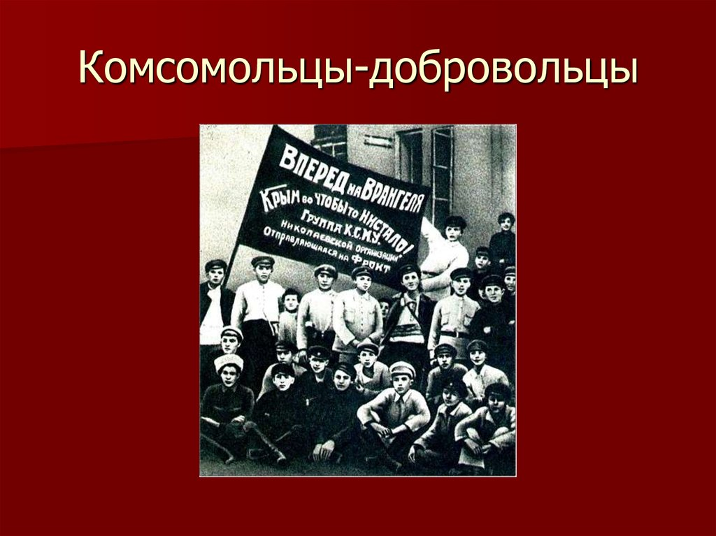 Картинки, открытка комсомольцы-добровольцы