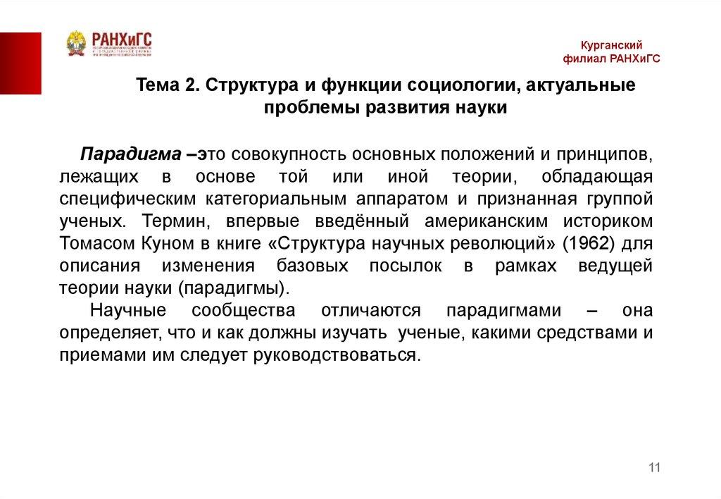 Доклад на тему функции социологии 1214