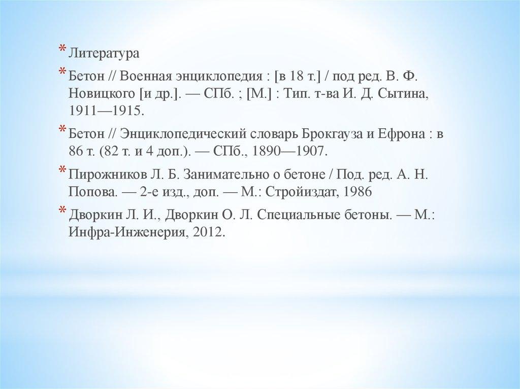 Бетон литература механизмы производства бетонных смесей