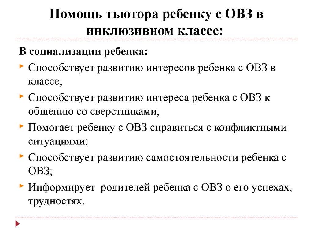Должностная Инструкция Тьютора Для Детей С Овз
