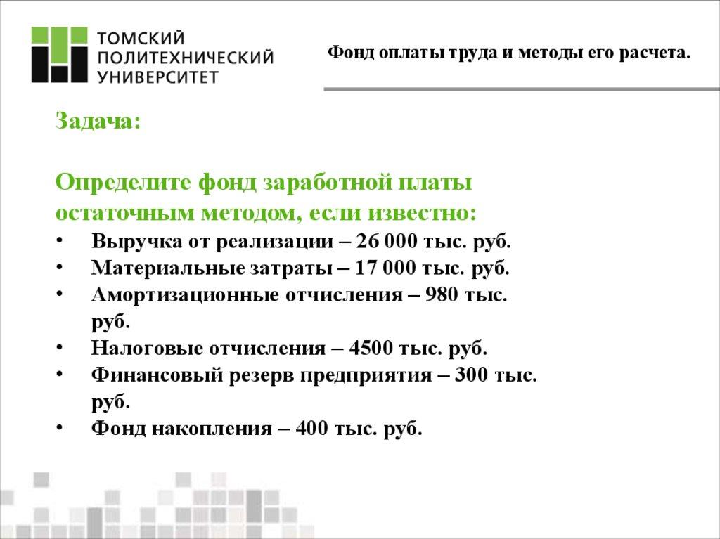 Измерительно Распределительная Функция Заработной платы