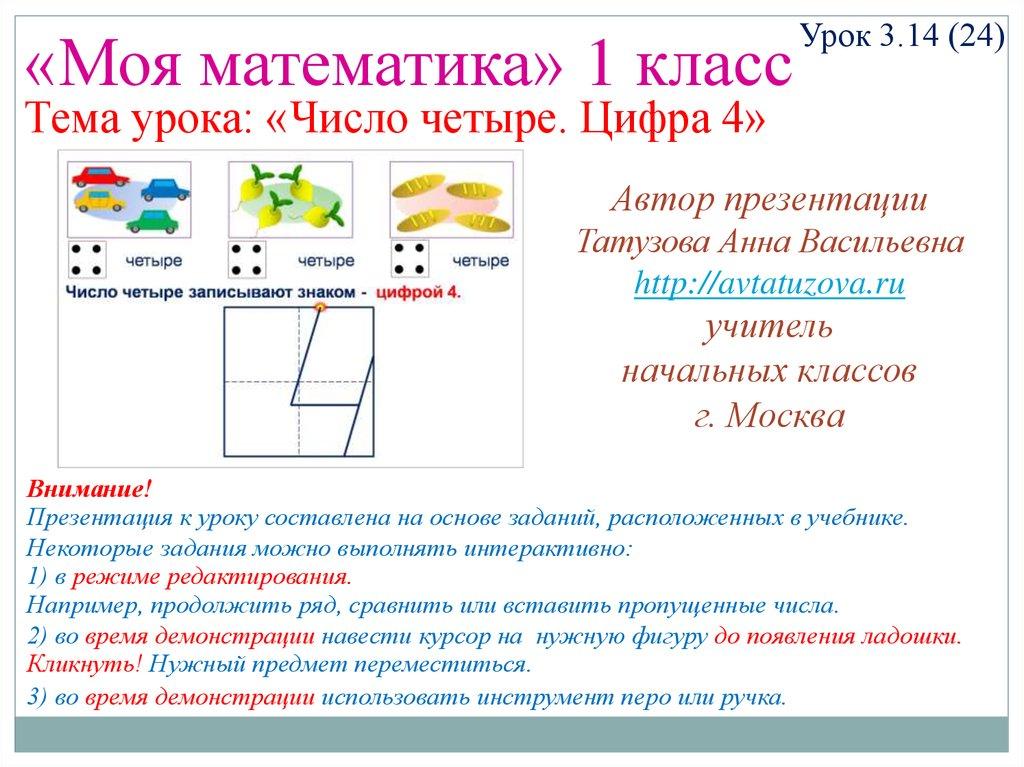 Число четыре. Цифра 4. (1 класс) online presentation.