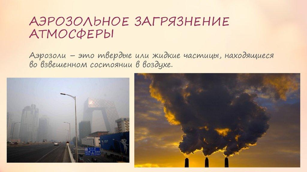 строим картинки выброс в атмосферу твердых частиц этого монтируют