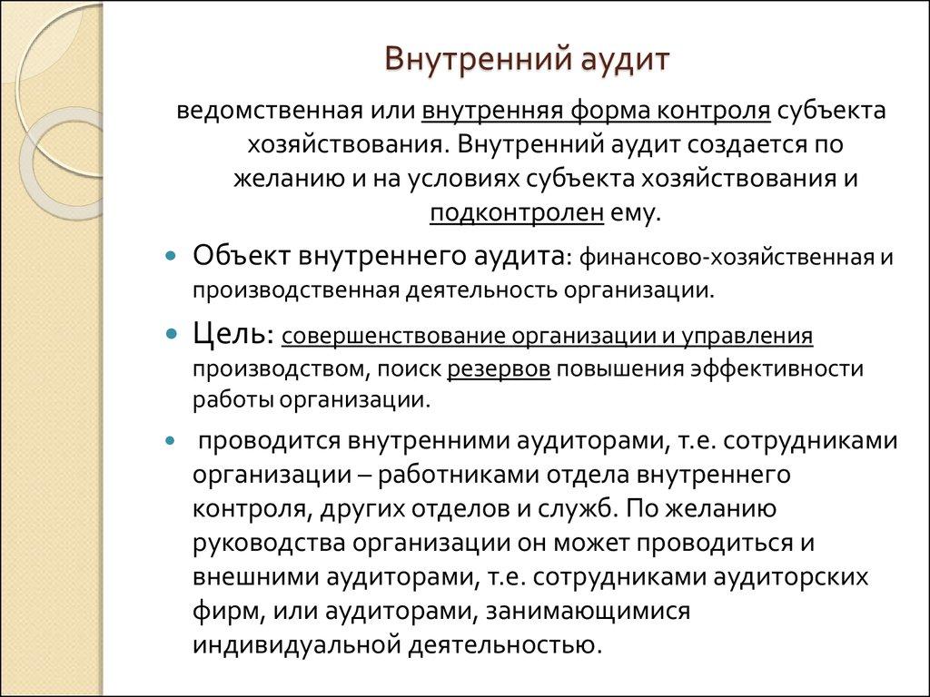 Основные принципы аудиторской деятельности шпаргалки