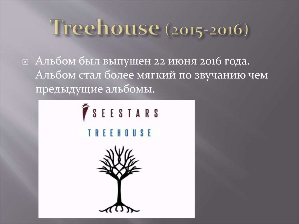 Treehouse (2015-2016)