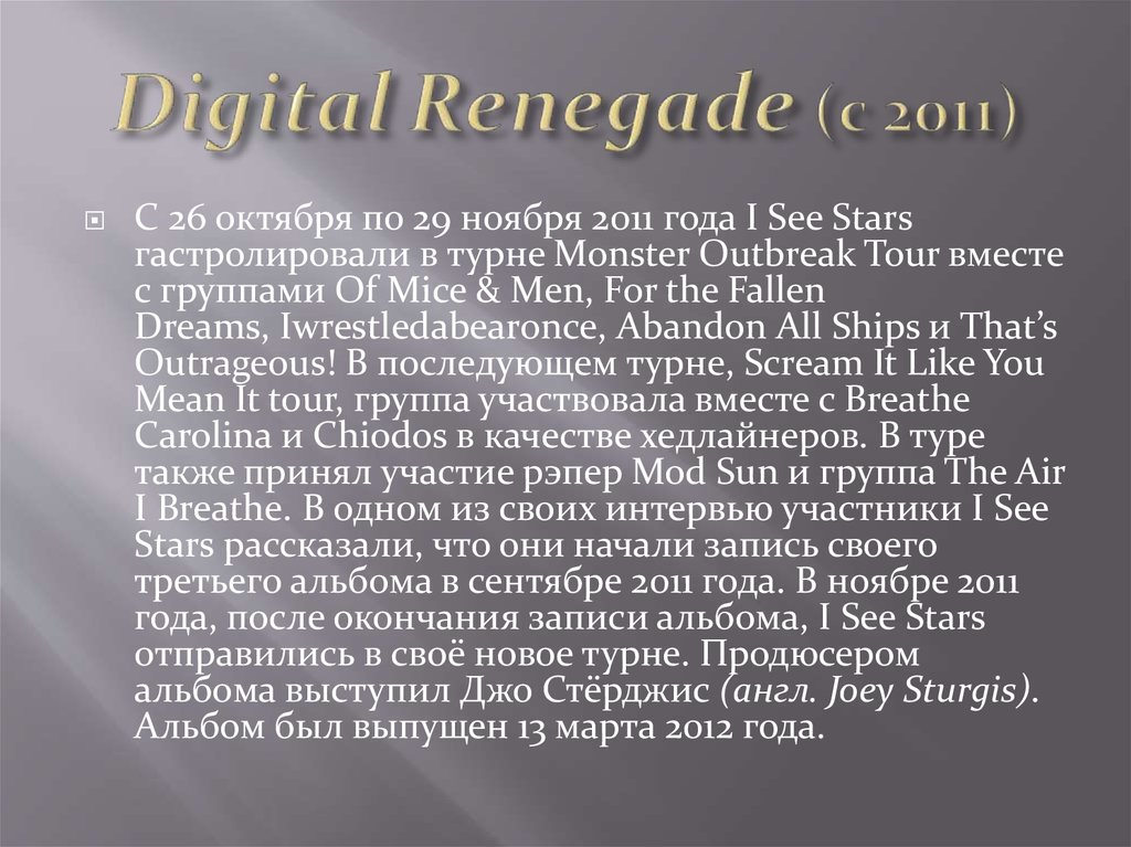 Digital Renegade (с 2011)