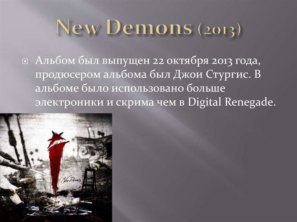 New Demons (2013)