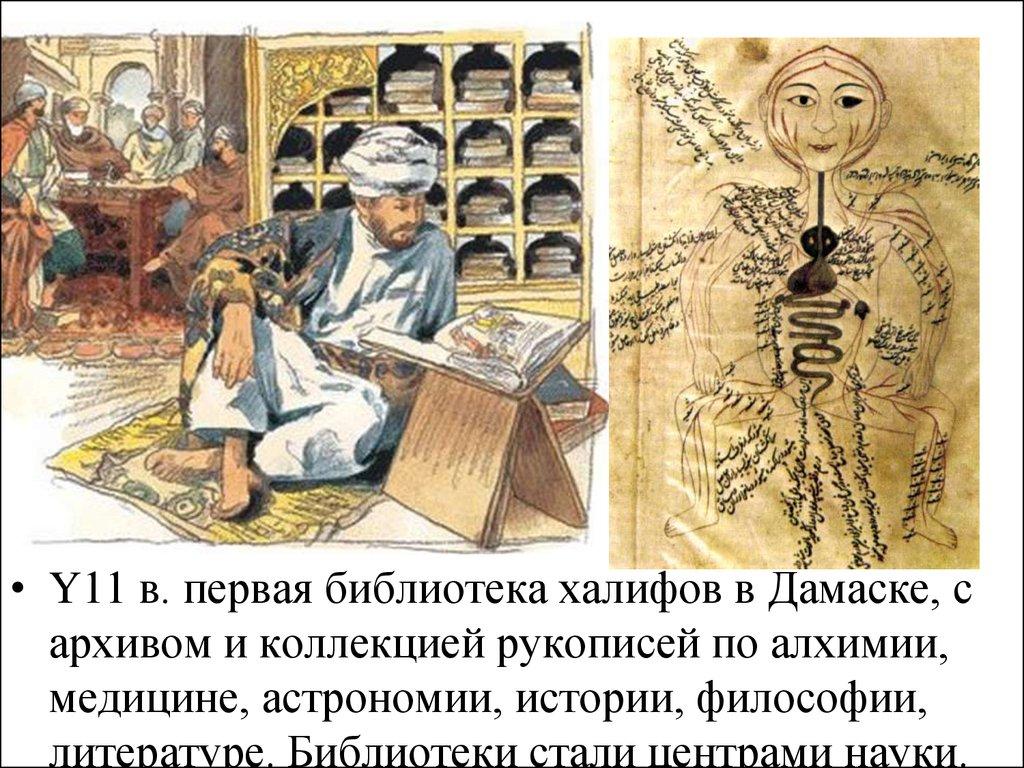 Медицина византии арабских халифатов где находится термостат на ситроене с5