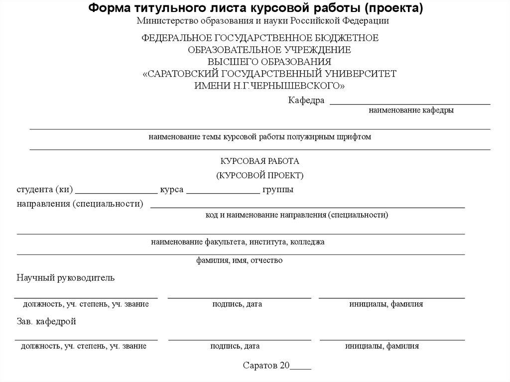 Порядок выполнения структура и правила оформления курсовых работ   Форма титульного листа курсовой работы проекта