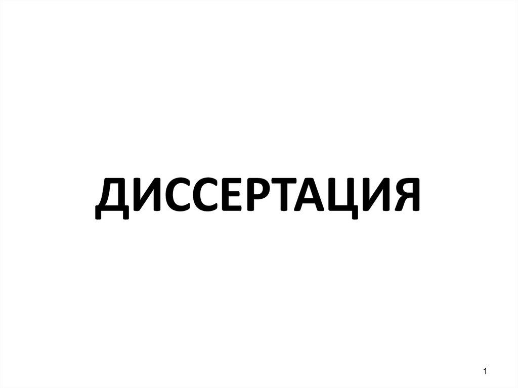 Требования к оформлению диссертации online presentation ДИССЕРТАЦИЯ