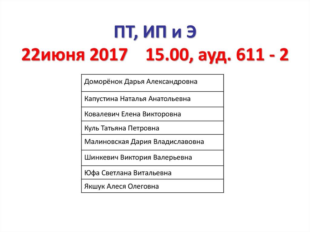 Требования к оформлению диссертации online presentation 611 2 ПТ ИП и Э 22июня 2017 15 00 ауд