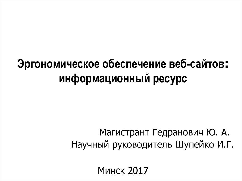 Требования к оформлению диссертации online presentation 611 2 Требования к презентации Эргономическое обеспечение веб сайтов информационный ресурс