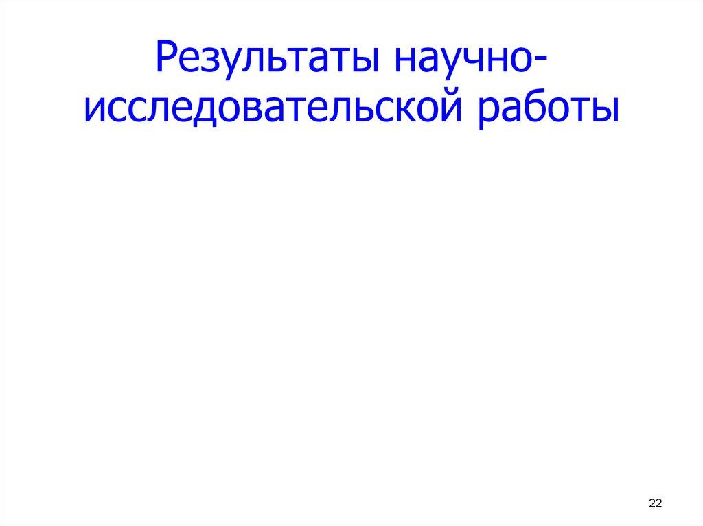 Требования к оформлению диссертации online presentation  Результаты научно исследовательской работы