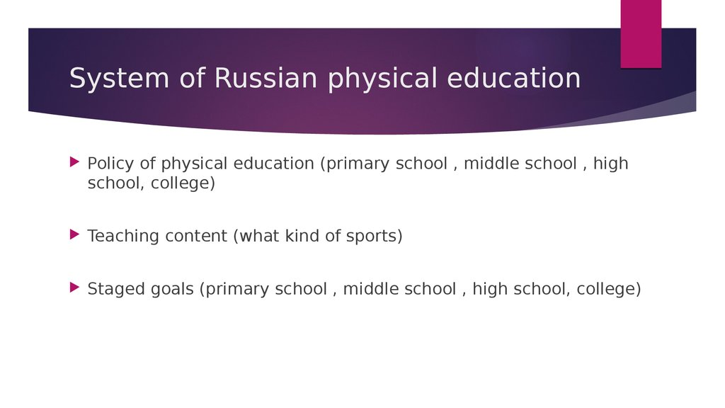 System of Russian physical education