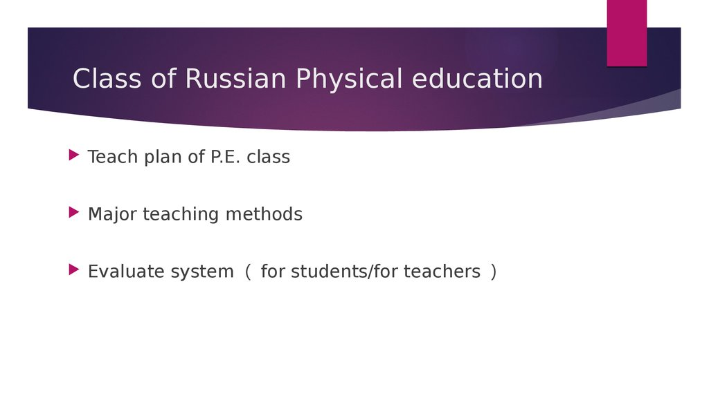 Class of Russian Physical education