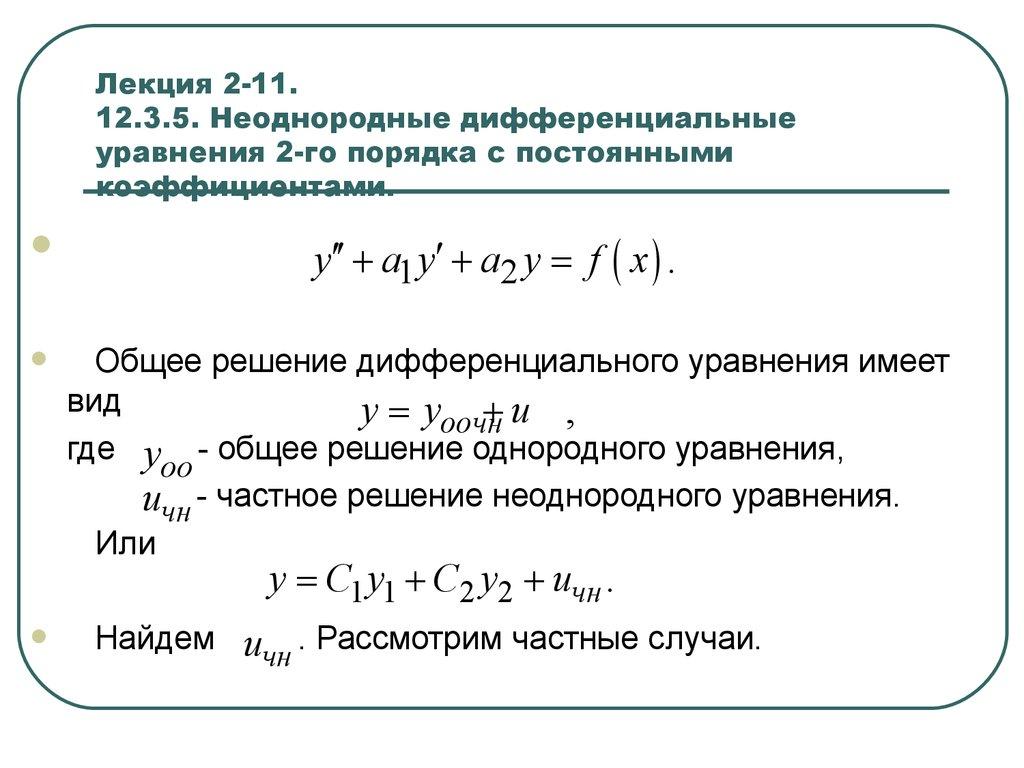 Лекции система дифференциальных уравнений первого порядка примеры