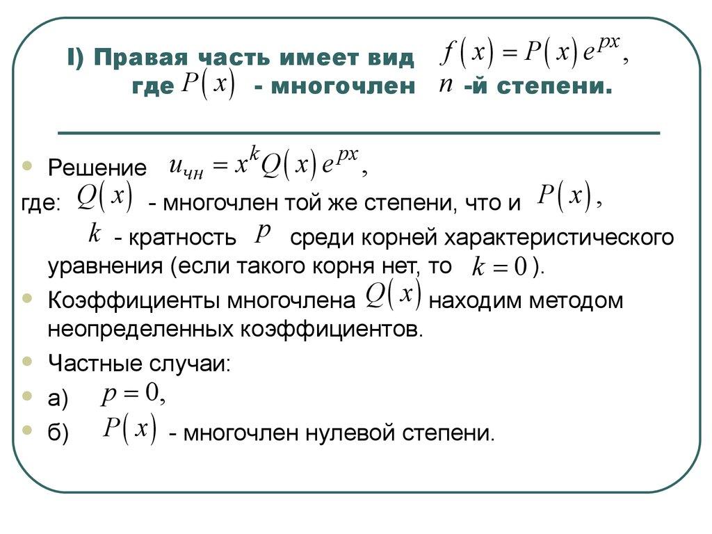 вид однородного дифференциального уравнения