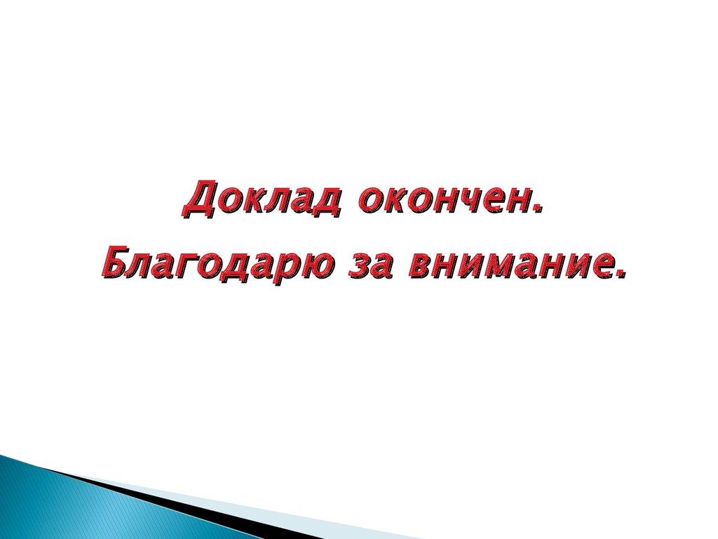 Реконструкция подстанции кВ Крымская ПТФ презентация онлайн 19
