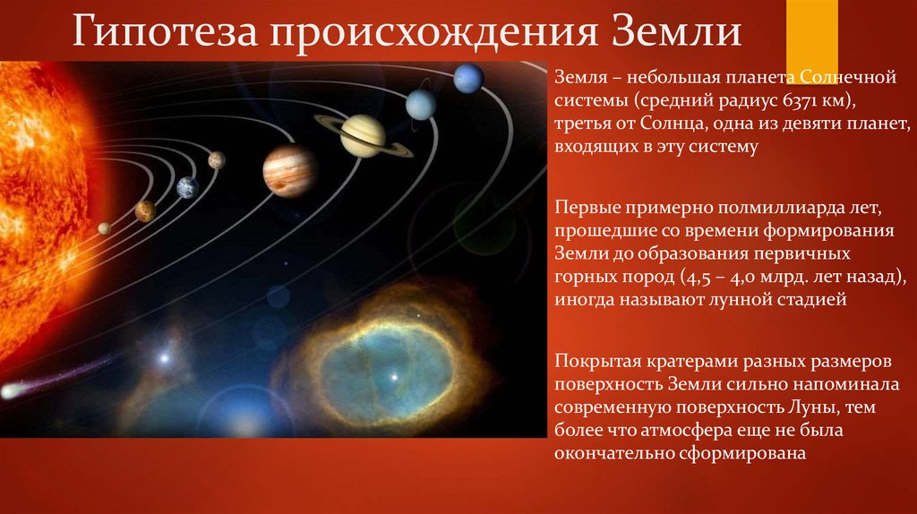 Гипотезы возникновения земли гдз 5 класс